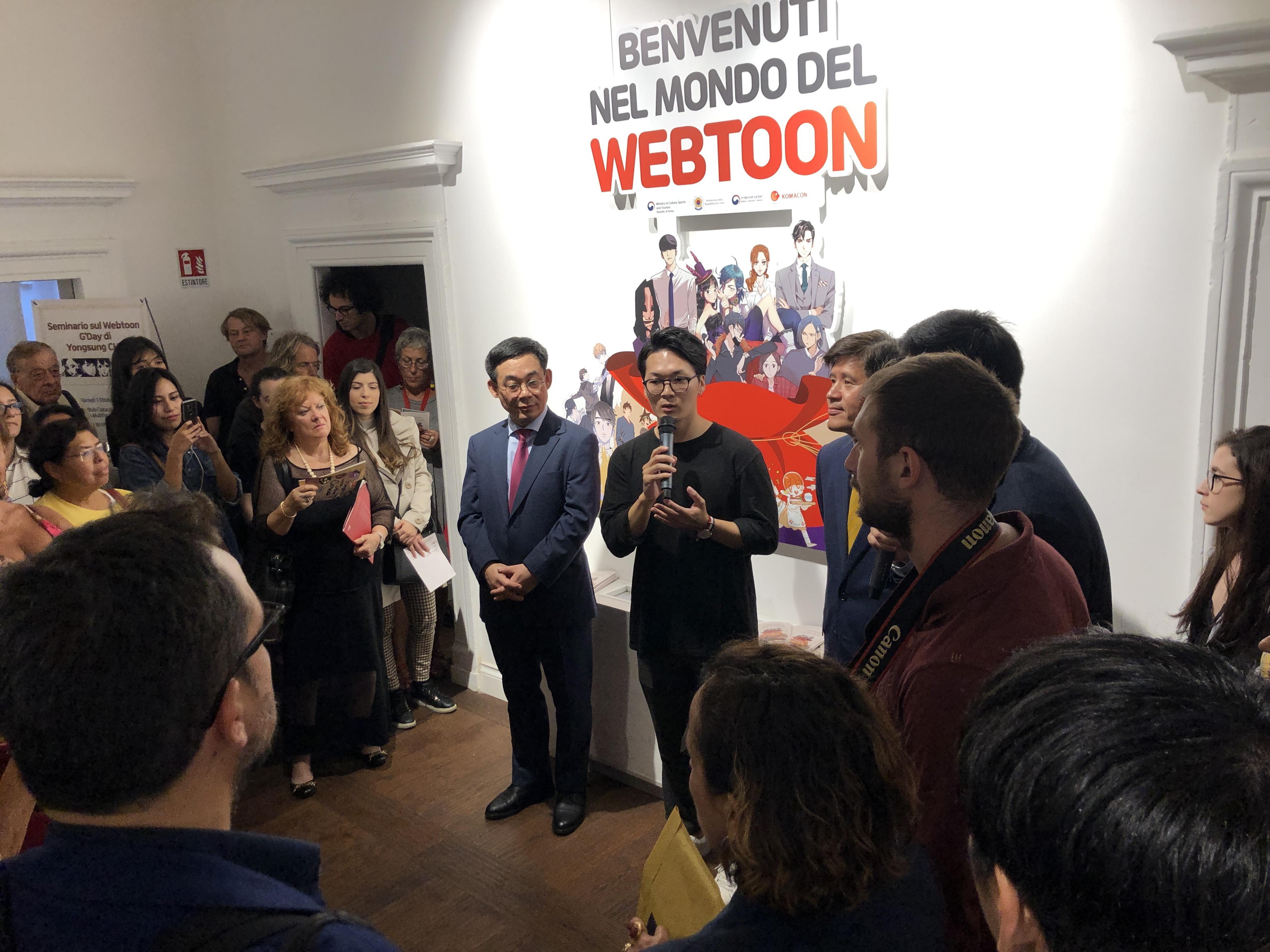 2019 이탈리아 웹툰 전시&워크숍 '웹툰의 세계로 초대합니다'