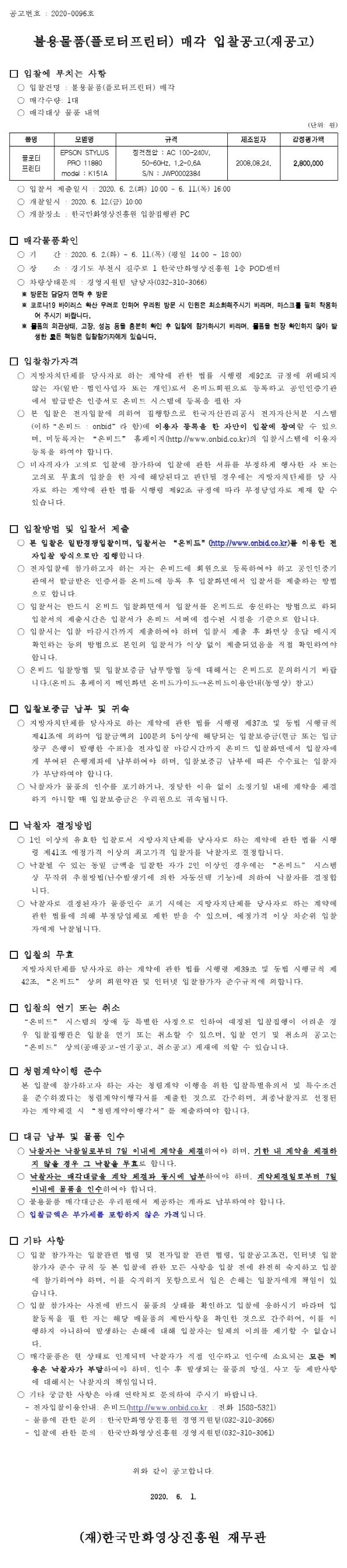 크기변환_200529불용물품(플로터프린터) 매각 전자입찰 공고(재공고).pdf_page_1.jpg