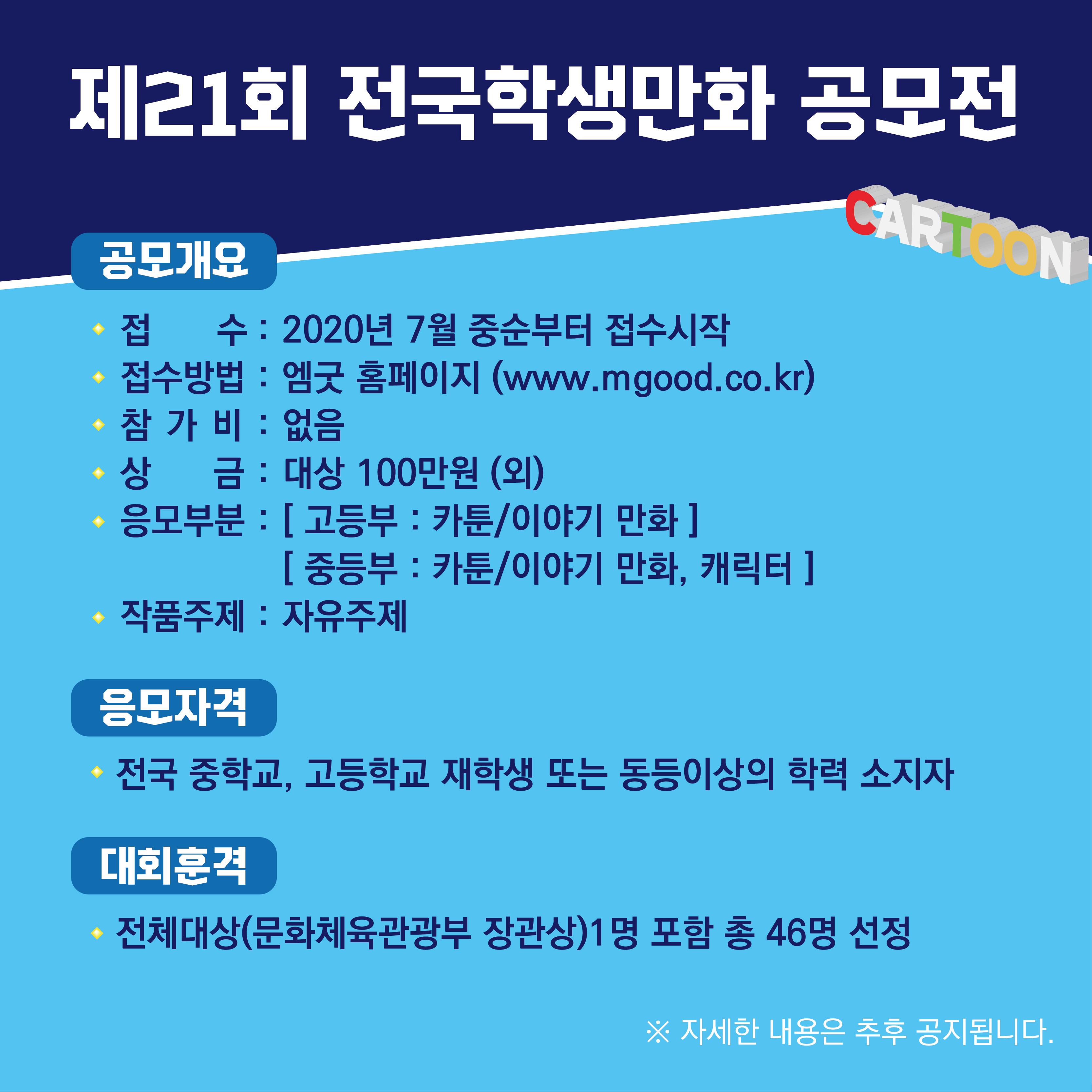 2_제21회 전국학생만화공모전_우리원홈페이지_공고문.jpg