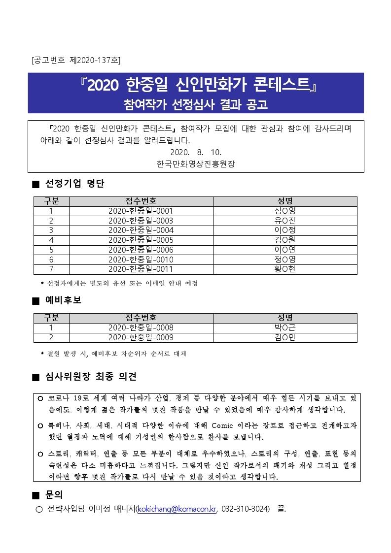 선정심사결과공고_2020한중일.hwp.pdf_page_1.jpg