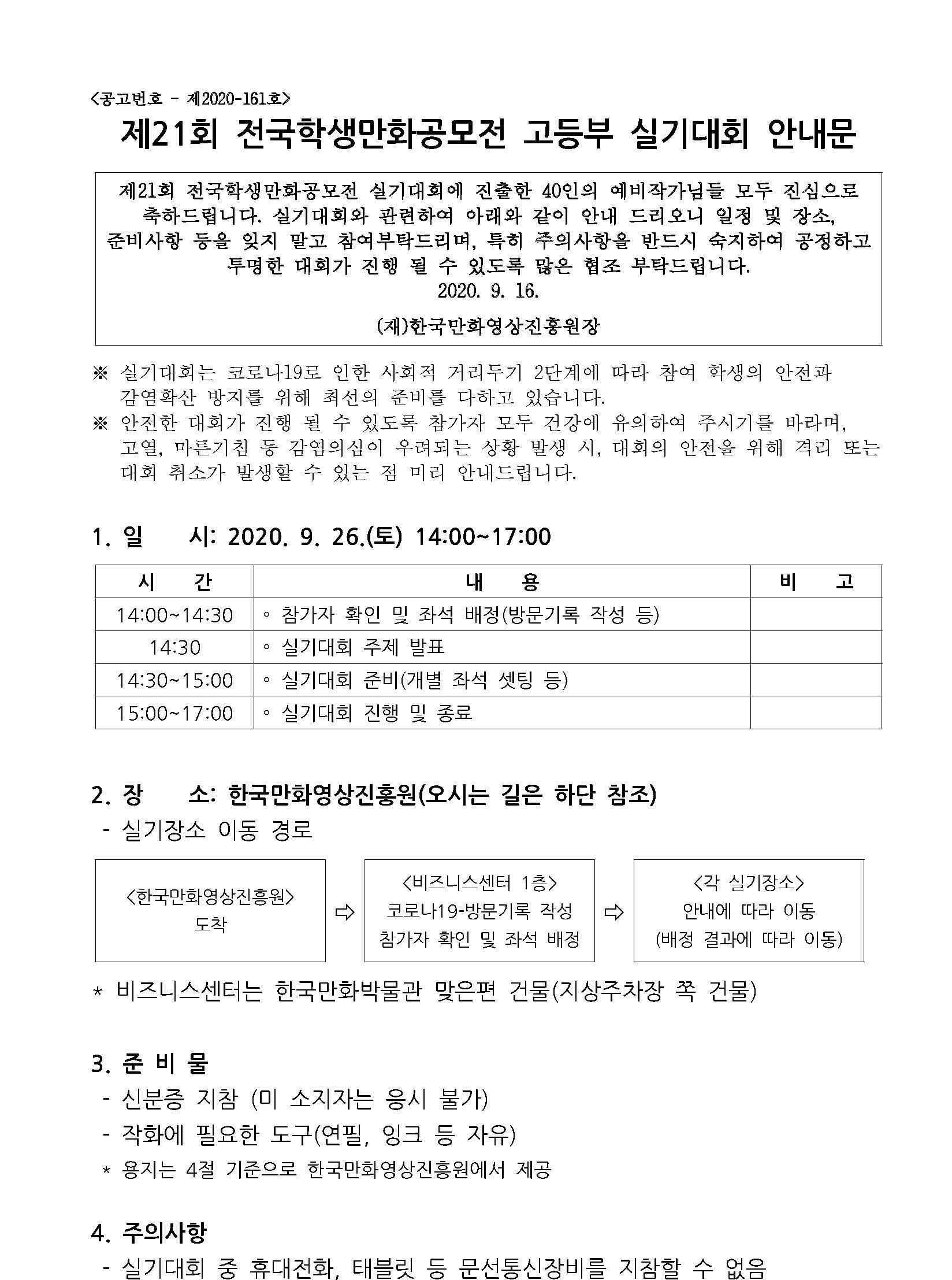 제21회 전국학생만화공모전 실기대회 안내문_페이지_1.jpg