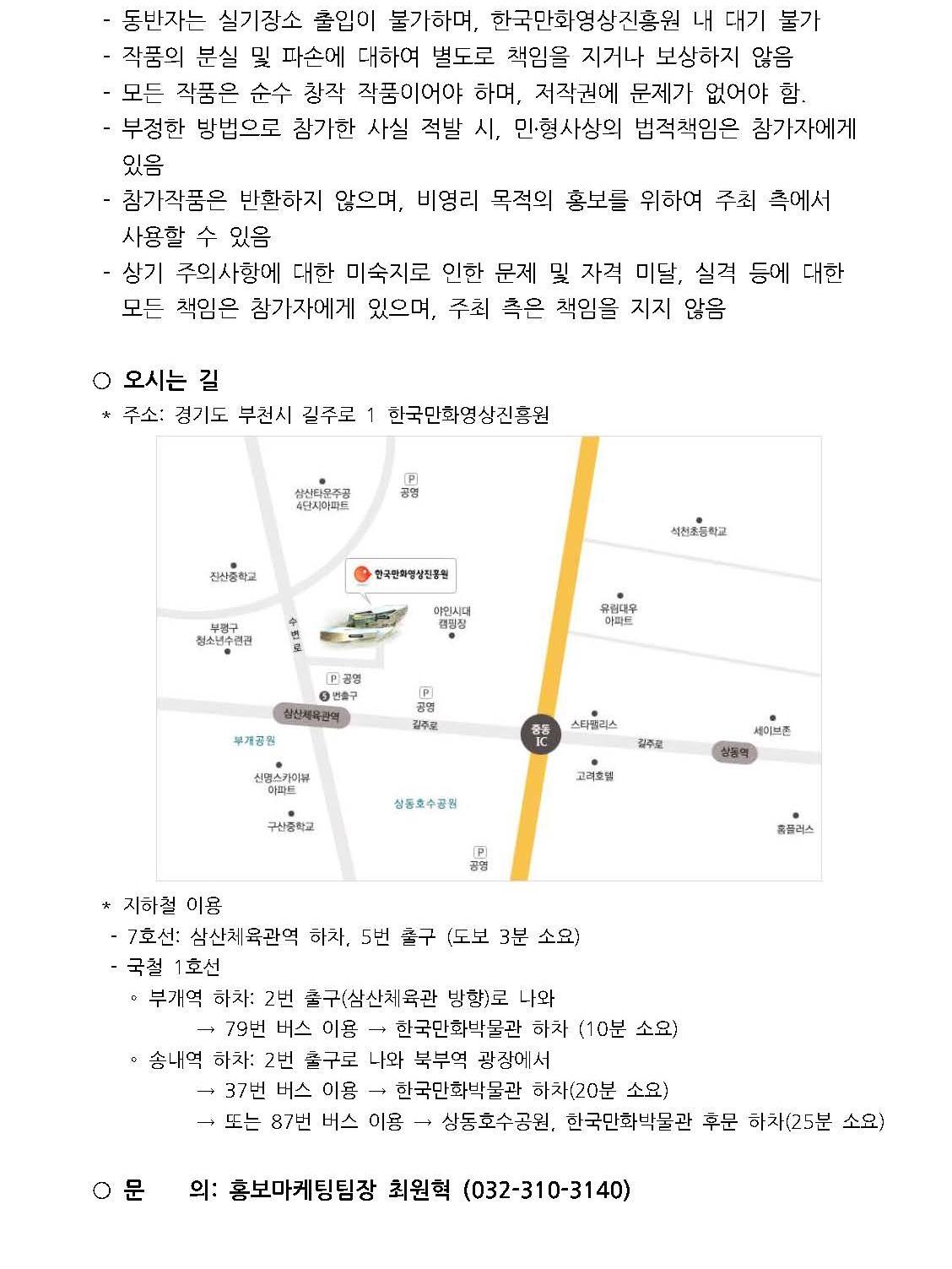 제21회 전국학생만화공모전 실기대회 안내문_페이지_2.jpg