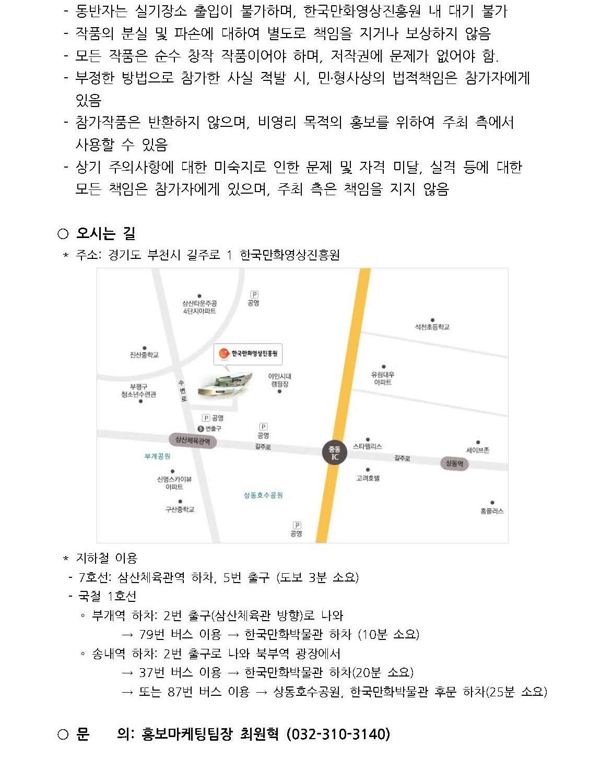 제21회 전국학생만화공모전 실기대회 안내문_페이지_4.jpg