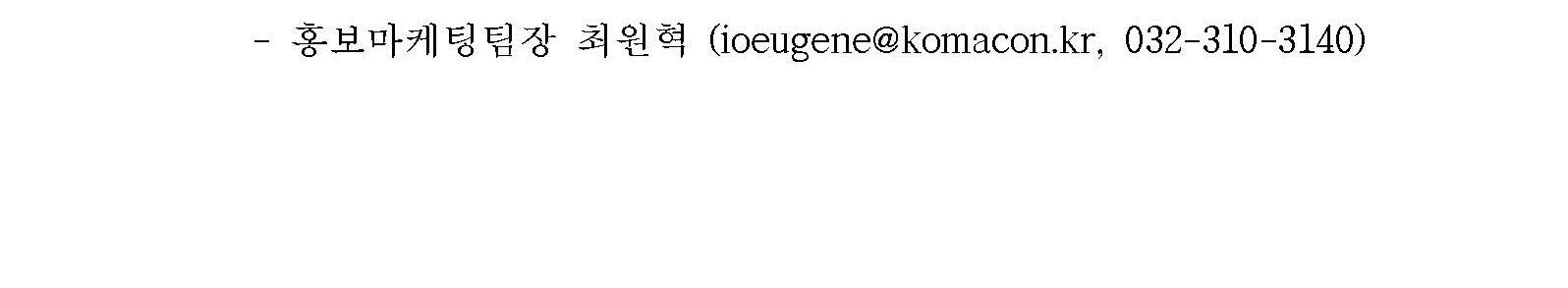 고등부 최종결과 공고문_페이지_3.jpg