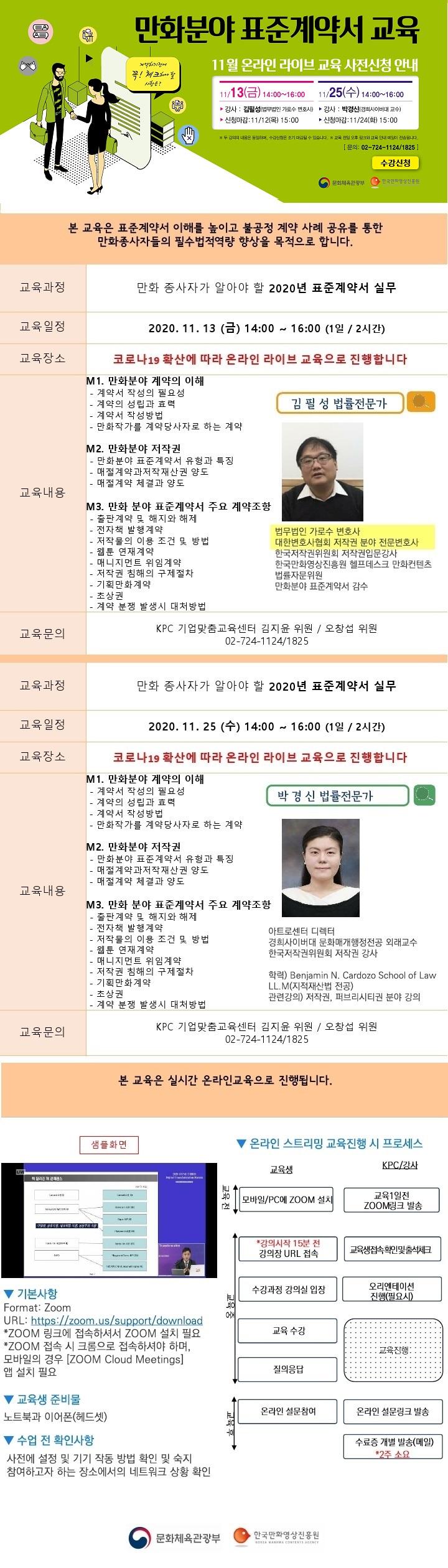 8-1 만화분야 온라인 베너(11월온라인교육안내)_통합_201026.jpg