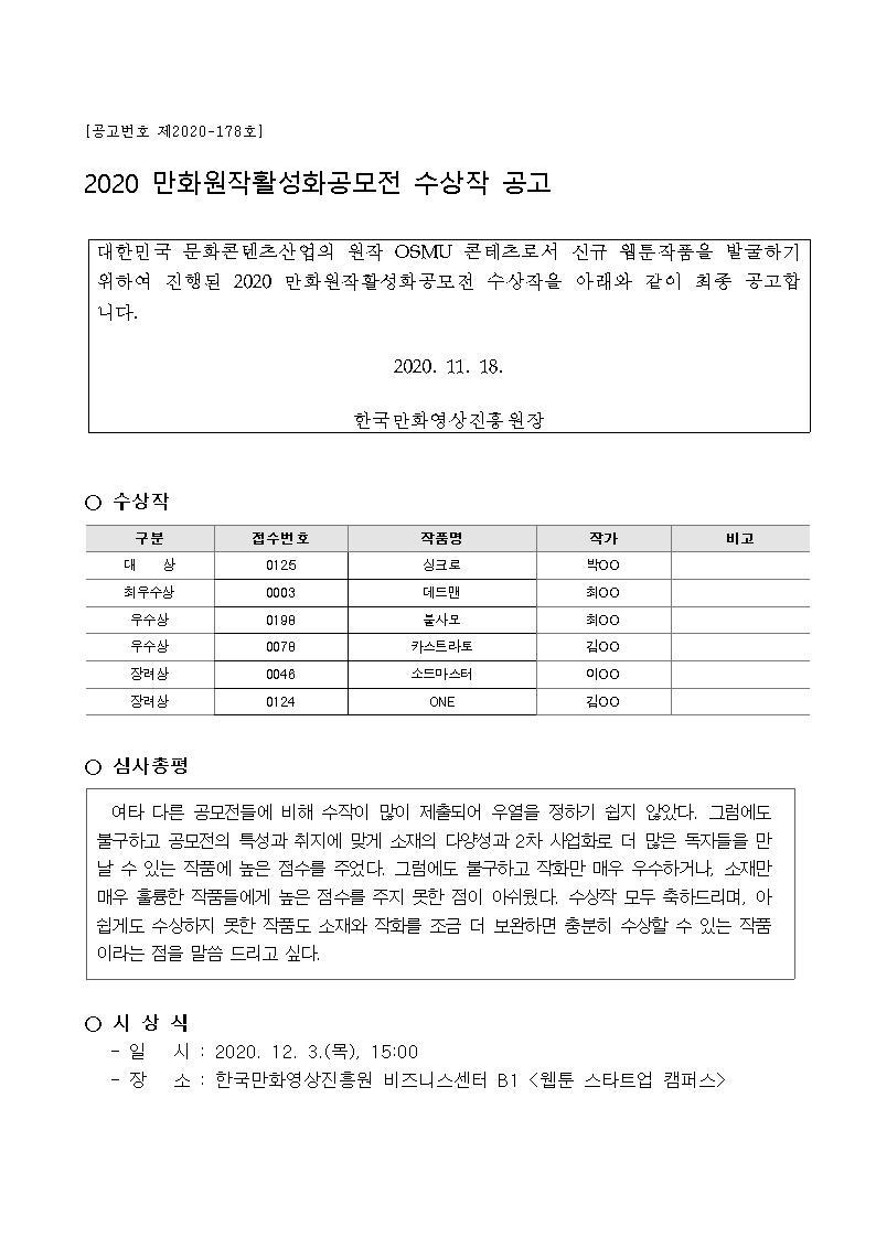 2020만화원작활성화공모전 수상작 공고001.jpg