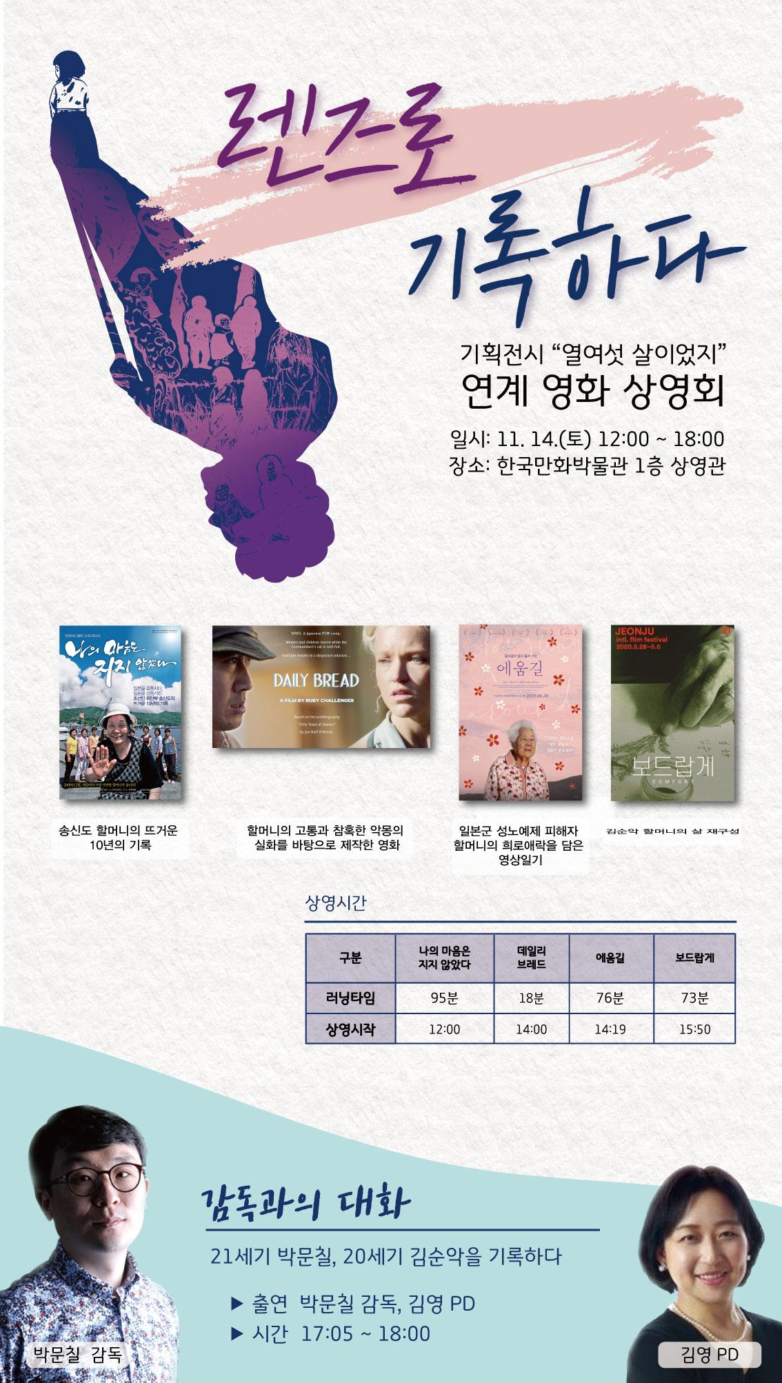 영화상영회 포스터.jpg