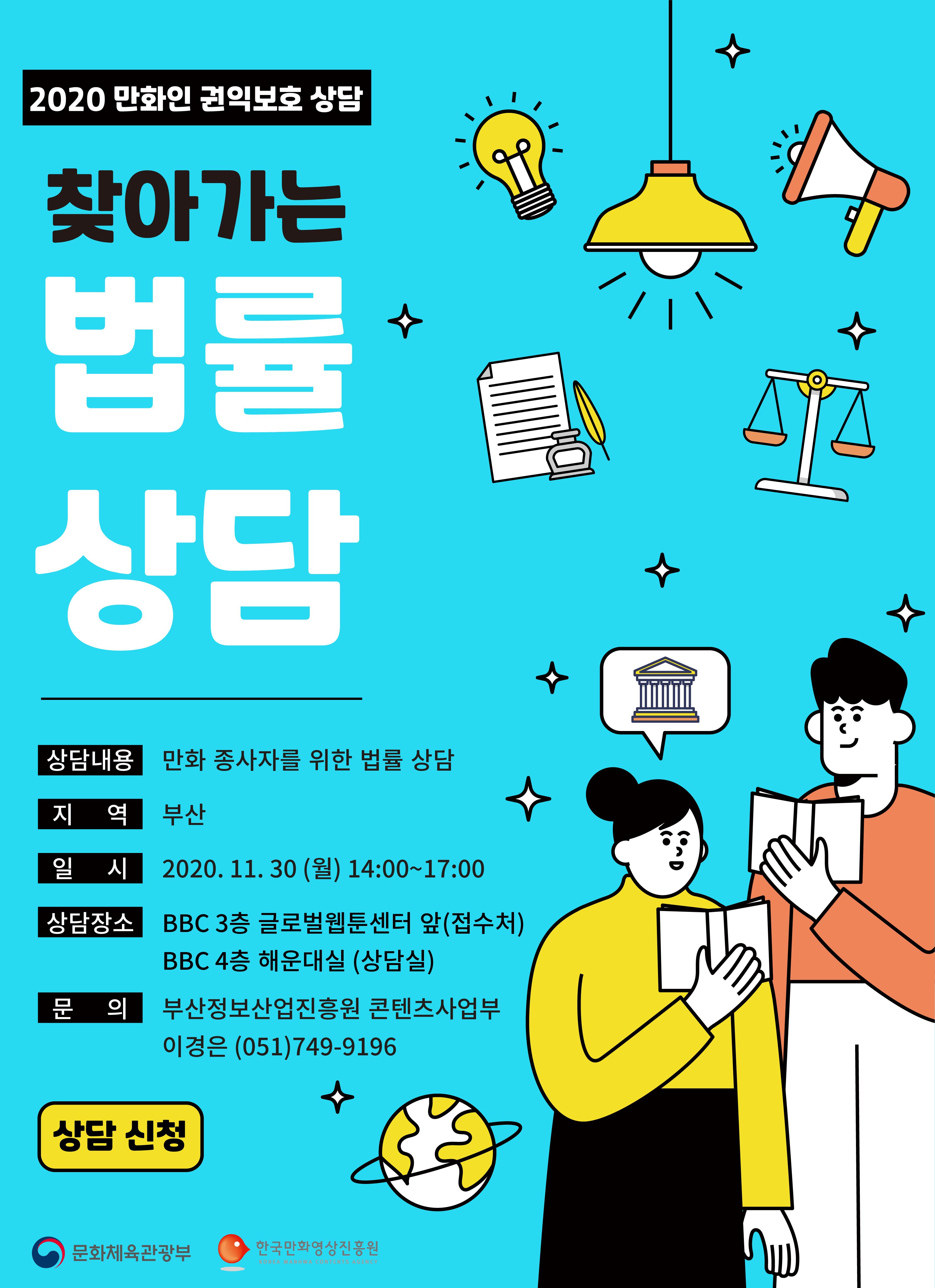 포스터 1 (A2)_권익보호상담_상담신청 버튼_최종.png