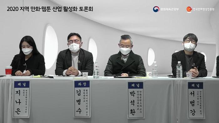 지역 만화·웹툰 활성화 토론회
