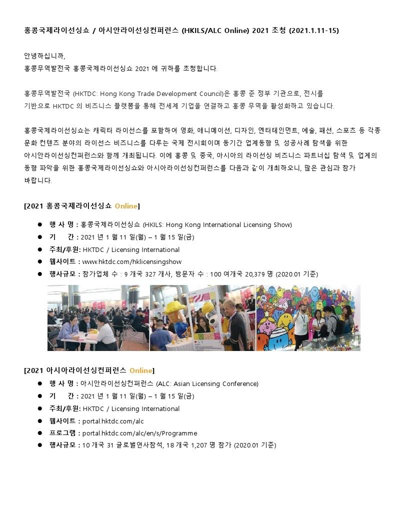 HKILS & ALC2021 GV Invitation.pdf_page_1.jpg