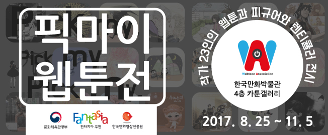 Pick my, Pick my, Pick my, webtoon 展
