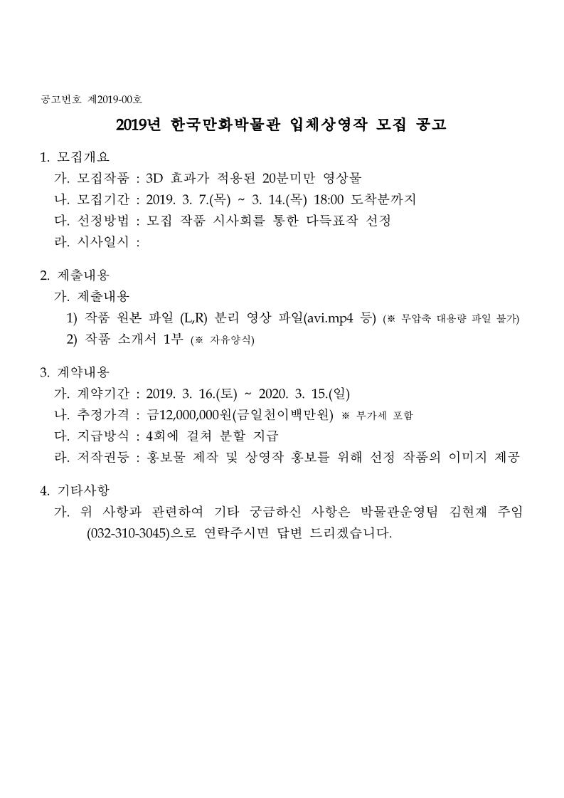 1. 2019년 한국만화박물관 입체상영작 모집 공고.pdf_page_1.jpg