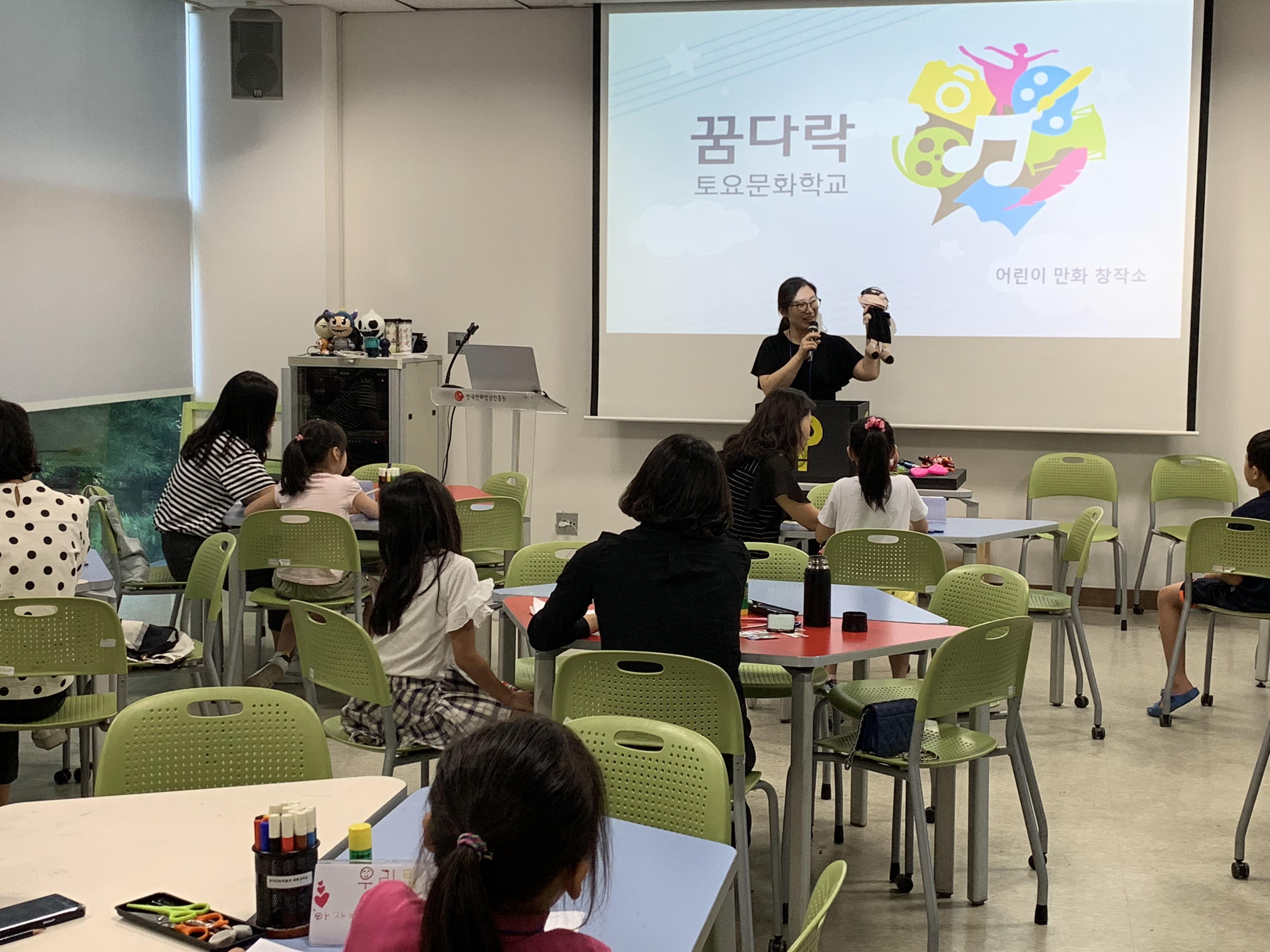 [꿈다락토요문화학교] 만화창작소_저학년 5회차